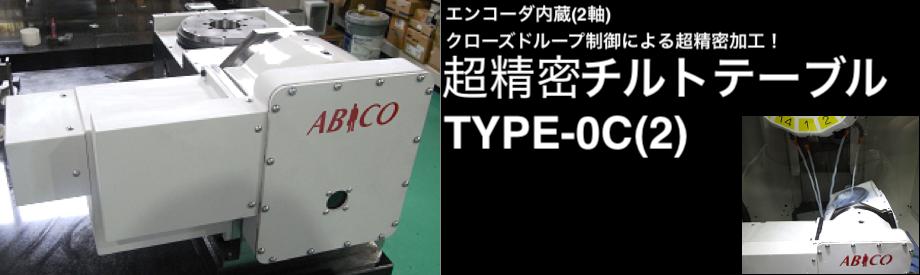 TYPE-0C(2)