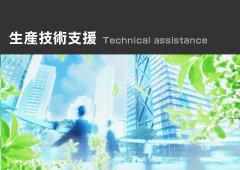 生産技術支援