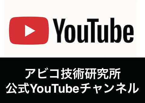 アビコ技術研究所 公式YouTubeチャンネル