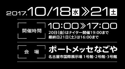 メカトロテックジャパン2017